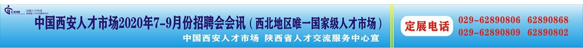 中国西安人才市场2020年7-9月份招聘会会讯邀请函