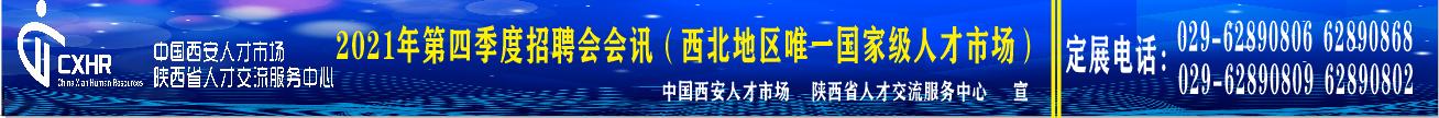 2021年第四季度中国西安人才市场招聘会时间安排